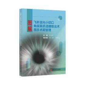 图解 飞秒激光小切口角膜基质透镜取出术围手术期管理