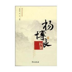 孟河医派医案:杨博良医案