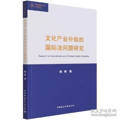 文化产业补贴的国际法问题研究
