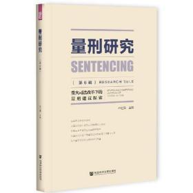 量刑研究-重大司法改革下的量刑建议探索(第6辑)