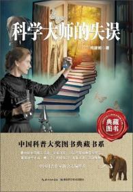 中国科普大奖图书典藏书系:科学大师的失误