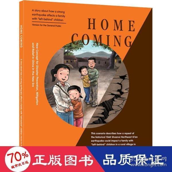 陪伴如金:一则留守儿童家庭的虚拟地震情景故事(英文版)