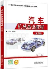 汽车机械基础教程