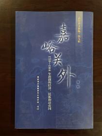 嘉峪关外,1759-1864年新疆的经济、民族和清帝国(清史译文新编