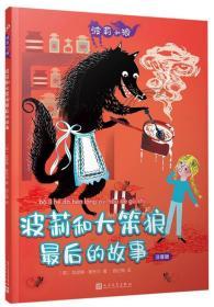 波莉和狼:波莉和大笨狼最后的故事.注音版(儿童小说)