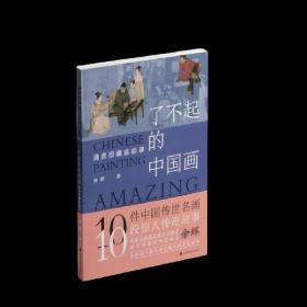 了不起的中国画:清宫旧藏追踪录