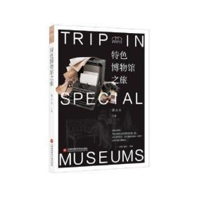 特色博物馆之旅
