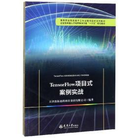 TensorFlow项目式案例实战