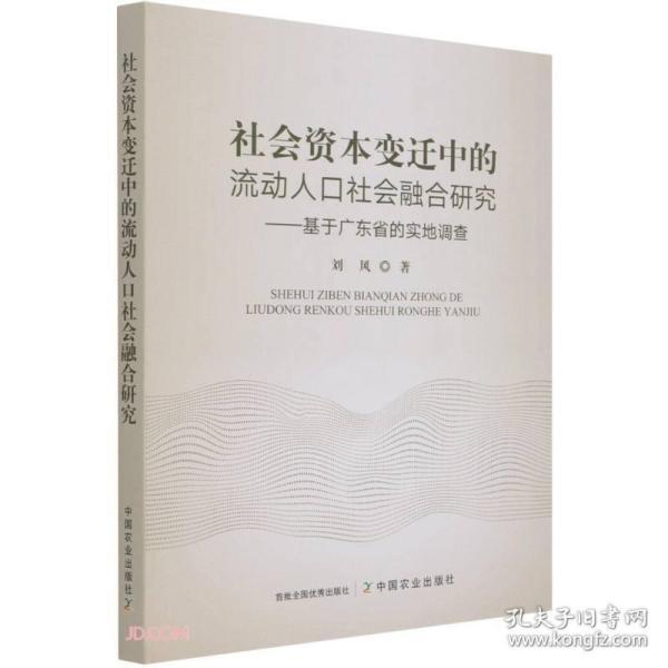 社会资本变迁中的流动人口社会融合研究--基于广东省的实地调查