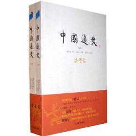 中国通史上下册