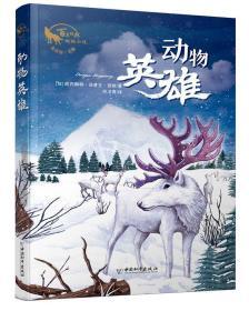 百年经典动物小说:动物英雄