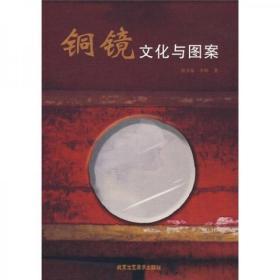 铜镜文化与图案