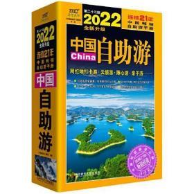 中国自助游(2022全新升级版)畅销21年,一直被模仿,从未被超越。这里是中国,我们的大好河山!