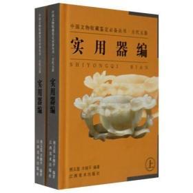 中国文物收藏鉴定必备丛书·古代玉器—实用器编