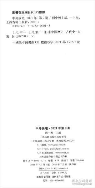 中外论坛(2021年第2期)