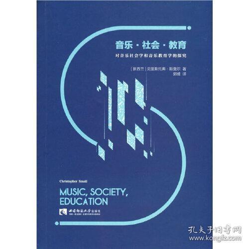 音乐,社会,教育——对音乐社会学和音乐教育学的探究