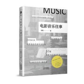 电影音乐往事(作家东东枪作序推荐 ,50篇奥斯卡经典电影音乐故事)