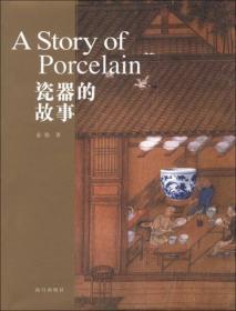 瓷器的故事