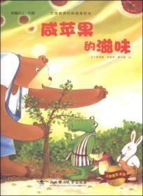 大憨熊绘本馆:咸苹果的滋味
