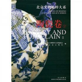 北京文物精粹大系:陶瓷卷(下)