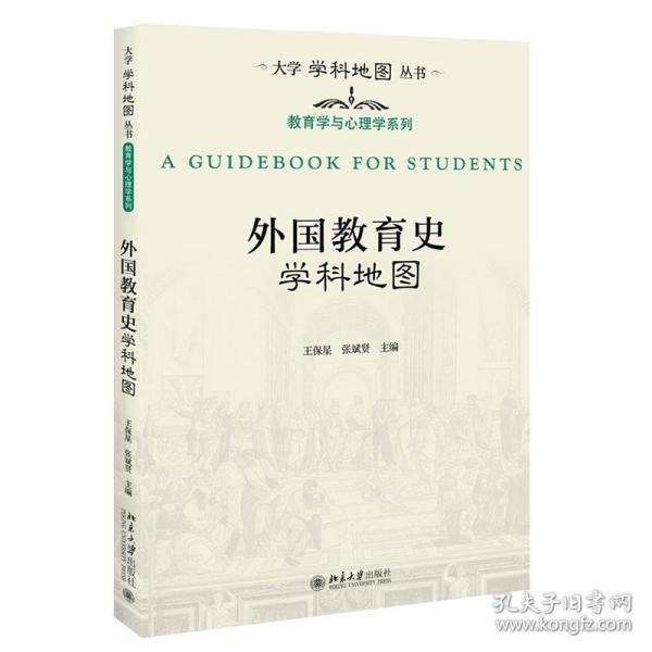外国教育史学科地图