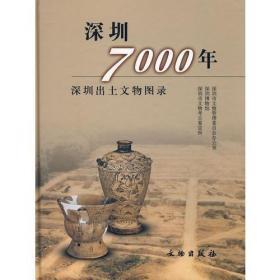 深圳700年:深圳出土文物图录