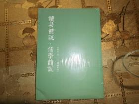 读易简说•儒学简说