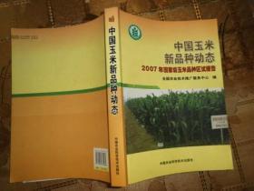 中国玉米新品种动态