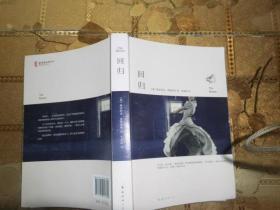 回归(2013年版)