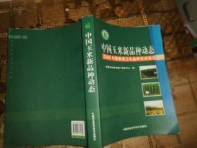 中国玉米新品种动态:2008年国家级玉米品种区试报告