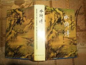 中国古典文学名著丛书 水浒传