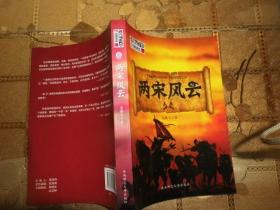 两宋风云:袁腾飞讲中国历史