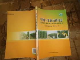 中国玉米新品种动态. 2010年国家级玉米品种区试报 告