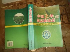 中国玉米新品种动态 2005年国家级玉米品种区试报告