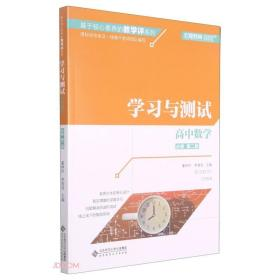 高中数学(必修第2册学习与测试)/基于核心素养的教学评系列