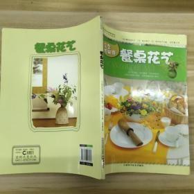 手工生活系列:餐桌花艺(完全图解版)