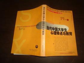 当代中国大学生心理特点与教育
