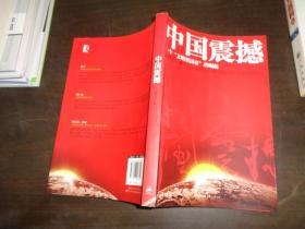 """中国震撼:一个""""文明型国家""""的崛起.."""