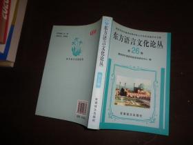 东方语言文化论丛.第26卷 /