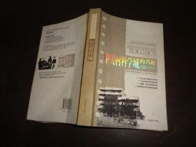 中关村科学城的兴起(1953-1966)