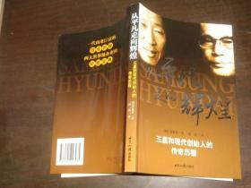 从平凡走向辉煌:三星和现代创造始人的传奇历程 杨磊  译 签名本
