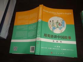 用英语讲中国故事(基础级)
