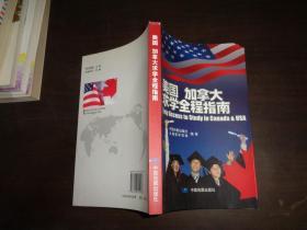美国加拿大求学全程指南