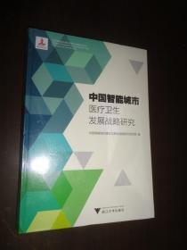 中国智能城市医疗卫生发展战略研究/中国智能城市建设与推进战略研究丛书 未开封
