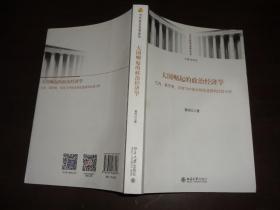 大国崛起的政治经济学:巴西、俄罗斯、印度与中国市场化进程的比较分析