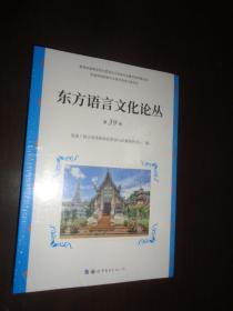 东方语言文化论丛(第39卷)未开封