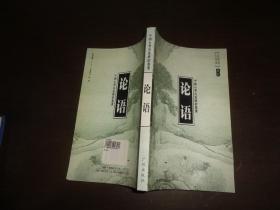 论语-中国古典名著译注丛书