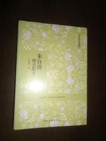 朱自清精美散文(名家经典收藏版)未开封