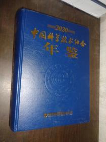 2020中国科学技术协会年鉴 精装有光盘