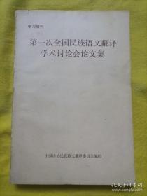 第一次全国民族语文翻译学术讨论会论文集